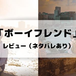韓国ドラマ「ボーイフレンド」感想 パク・ボゴムの魅力あふれるドラマ
