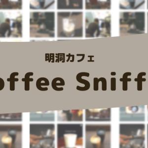 【明洞】Koffee Sniffer