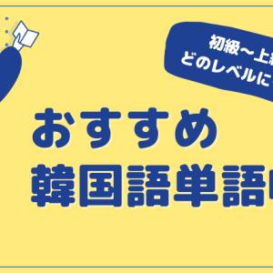 【実際に使ってみた】韓国語勉強におすすめの単語帳
