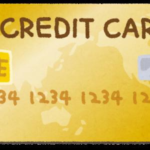 渡米後3ヶ月で現地のゴールドクレジットカード(アメックス)申請が通過しました!