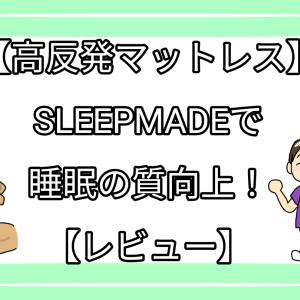 【高反発マットレス】SLEEPMADEで睡眠の質向上!【レビュー】