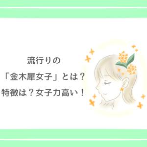 流行りの「金木犀女子」とは?特徴は?女子力高い!