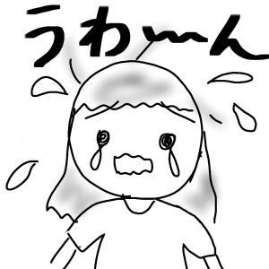 娘が朝から号泣してたわけ。