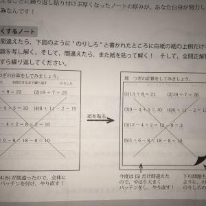 中学生の家庭学習 数学編