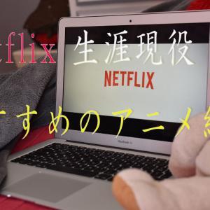 Netflix 人気アニメランキング(2021年7月29日)