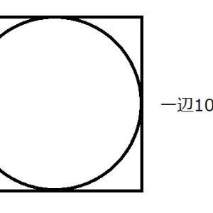 「できる子」と「できない子」はここが違う(2)~丸付け、概算~