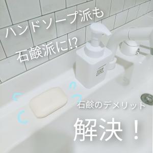 石鹸のヌメリを解決!無印良品の99円の神アイテム!更にワンアクションで使えて便利だった!