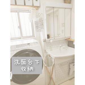 【100均活用】スーパーに学ぶ在庫管理術!洗面所収納編 買い物が楽になりました!