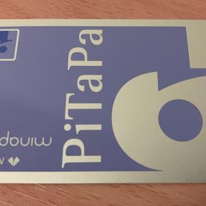 近畿圏でお馴染みの後払い式ICカード「PiTaPa(ピタパ)」を契約した。