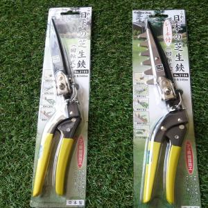 日本製の本格「芝生剪定鋏」が生産終了 今後は海外品しか手に入らないのか・・・