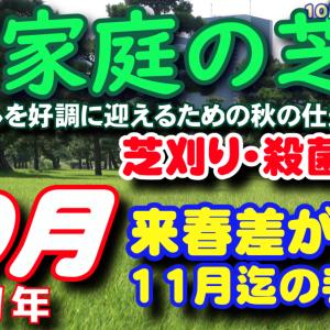 月刊『家庭の芝生』10月号 秋の芝刈り・殺菌・肥料の考え方