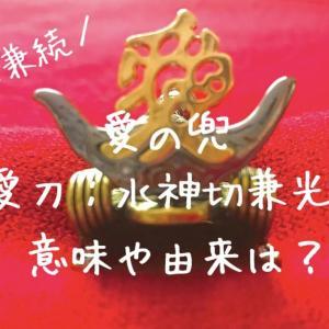 戦国武将・直江兼続【愛の兜・愛刀水神切兼光】その意味や由来は?