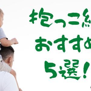 【最新版】抱っこ紐おすすめ5選!
