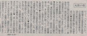 日本一無責任な知事を擁護する日本一大甘な人々