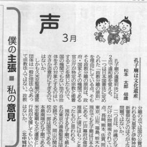 デタラメを撒き散らす琉球新報投書欄のお粗末