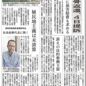 松島泰勝氏と〈琉球人遺骨返還訴訟〉の非常識(上)