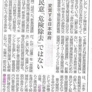 日本語になっていない琉球新報の論壇記事
