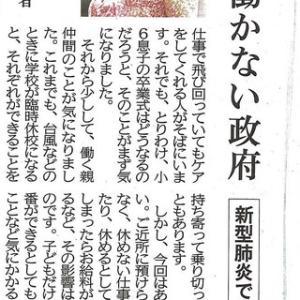 新型肺炎危機① 想像力ゼロの琉球新報コラムの愚劣さ