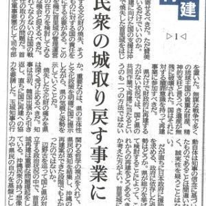 愚劣極まる琉球新報「首里城再建」連載記事①