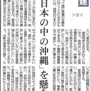 愚劣極まる琉球新報「首里城再建」連載記事②