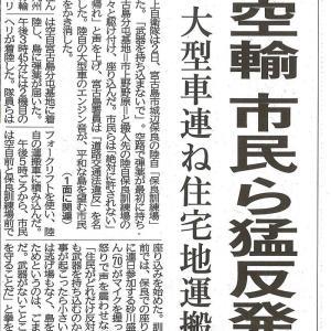 たった40人の抗議活動を誇大に報じた沖縄メディア