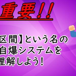 【スロット初心者講座】有利区間編