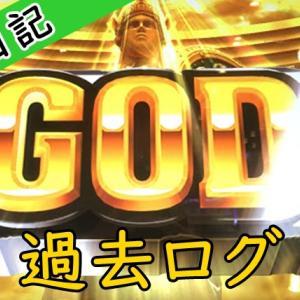 【ミリオンゴッド】これぞ、神の凱旋!!掴み取ったG-STOPからのVICTORY!【過去ログ】