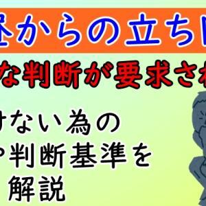 【ジャグラーシリーズ攻略講座】昼からの立ち回り編