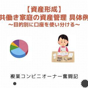 【資産形成】投資をしている共働き家庭の家計管理具体例 ~目的別にお金に色を付ける~
