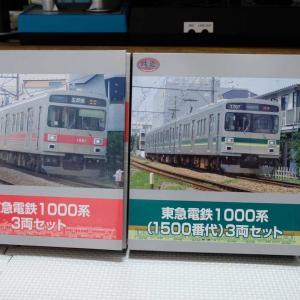 東急1000系1500番台(鉄コレ)