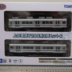 上田電鉄7200系Cセット 鉄道コレクション