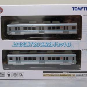 上田交通7200系Bセット(鉄コレ)