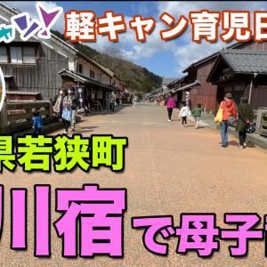 福井県若狭町熊川宿