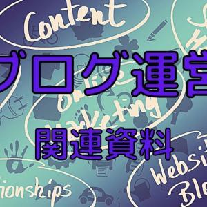 ブログサークル、ブログの感想や横のつながりを期待したい