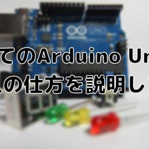 初めての Arduino Uno の購入の仕方を説明します