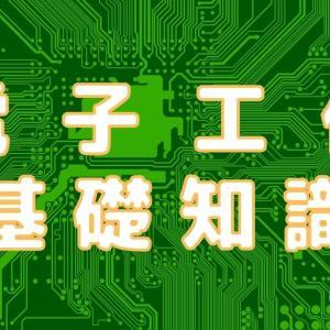 電子工作の基礎知識 抵抗について勉強する