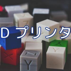 電子工作 3Dプリンターの基礎を知ろう