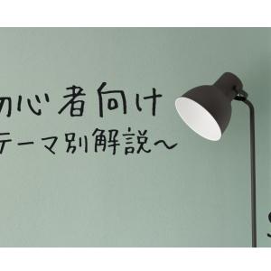 【初心者向け】「5G」テーマ別解説