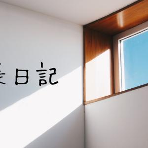成長日記【6月23日 '21】