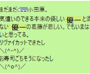 【悲しい葛藤】🚄東京⇔博多2021.9.15~16