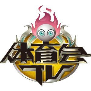 炎の体育会TV マスクマンバッターの正体は誰?元巨人軍4番・日本シリーズMVP・ベストナイン2回(6月26日)