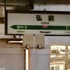 弘前駅(終着駅-2)