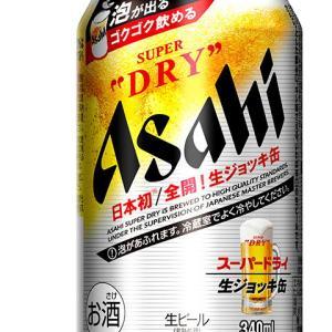 「スーパードライ」生ジョッキ缶飲みました!