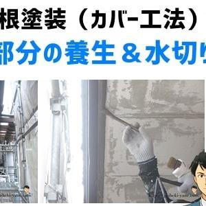 外壁・屋根塗装(カバー工法)体験談⑫1階部分の養生&水切り塗装