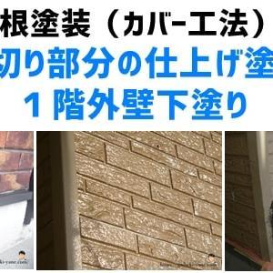 外壁・屋根塗装(カバー工法)体験談⑬水切り仕上げ塗装&1階外壁下塗り