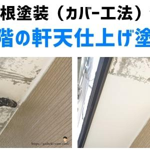 外壁・屋根塗装(カバー工法)体験談⑭1階の軒天仕上げ塗装