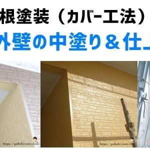 外壁・屋根塗装(カバー工法)体験談⑮1階外壁の中塗り&仕上塗り