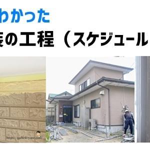 【体験してわかった】外壁塗装のくわしい工程(スケジュール)と期間