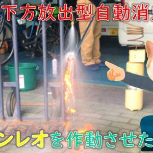 家庭用の自動消火装置(キッチンレオ)を作動させてみた結果‥