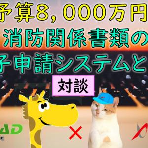 【対談】予算8,000万円!消防関係書類「電子申請システム」の秘密